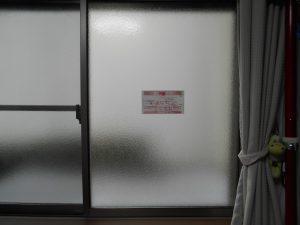 施工事例(ペアガラス) 2736