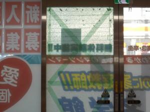 施工事例(強化ガラス) 016