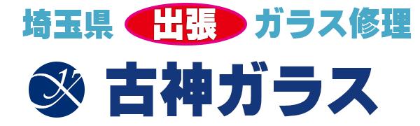 埼玉県 全域:ガラス修理 激安!古神ガラス